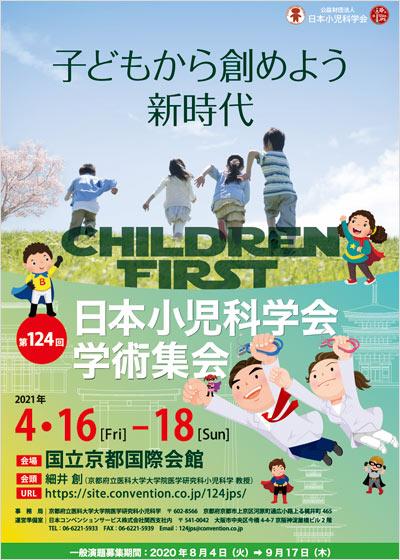 小児 循環 器 学会 2020