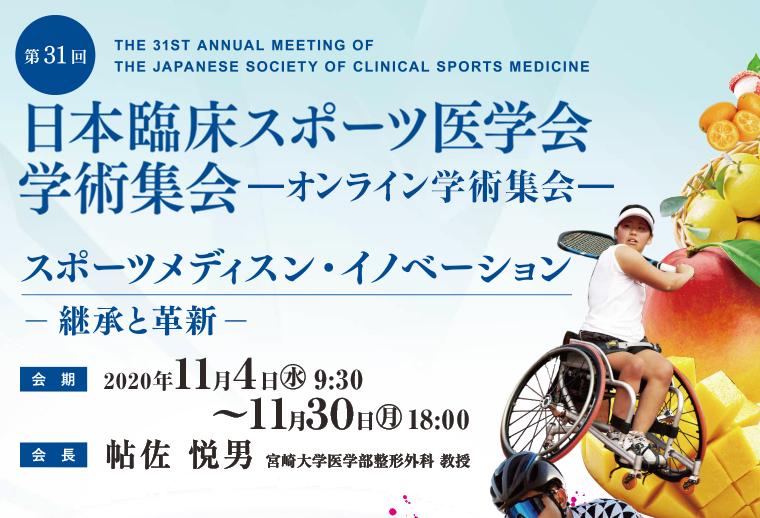第31回日本臨床スポーツ医学会学術集会 会期:2020年11月4日(水)~30日(月) 会長:帖佐悦男