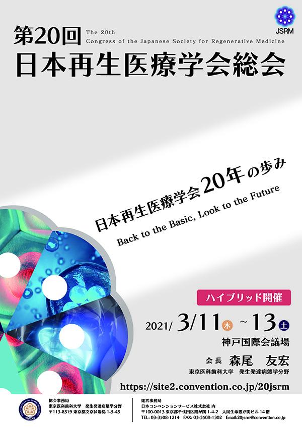 再生 2020 日本 医療 学会 演題募集|第19回日本再生医療学会総会