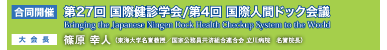 in conjunction with: The 61st Annual Scientific Meeting of Japan Society of Ningen Dock, Congress President: Yasuji Arase (Toranomon Hospital Health Management Center)