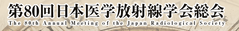 The 80th Annual Meeting of the Japan Radiological Society