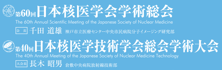 The 60th Annual Scientific Meeting of the Japanese Society of Nuclear Medicine / The 40th Annual Meeting of the Japanese Society of Nuclear Medicine Technology